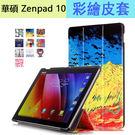 華碩Asus Zenpad 10 Z300CL 平板皮套 新款皮套 超薄 Z300C 保護套 支架 Z300M 保護殼
