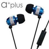 a+plus 海洋藍  鋁合金入耳式可通話立體聲耳機