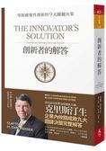 創新者的解答:掌握破壞性創新的9大關鍵決策(暢銷改版)