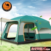 帳篷 戶外兩房一廳防雨野外野營6-8-10-12人二室一廳加厚露營大帳篷YTL