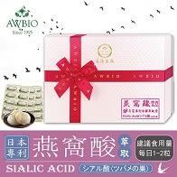 日本專利水解燕窩酸