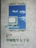 【書寶二手書T6/科學_GCZ】中國數學五千年_李信明