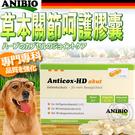 四個工作天出貨除了缺貨》ANIBIO》德國家醫寵物保健系統 (專門專科) 草本關節呵護膠囊50顆