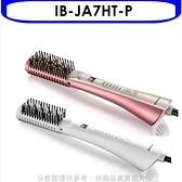 夏普【IB-JA7HT-P】正負離子造型器造型棒繽紛金 優質家電