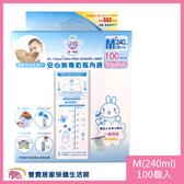 第一寶寶 奶瓶內袋 M240ml 100入 拋棄式奶瓶內袋 補充包 母乳袋 奶粉袋