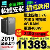 【11389元】最新AMD R3-2200G 3.7G內建8核高階獨顯晶片免費升級240G極速硬碟模擬器遊戲雙開四秒開機