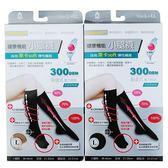 誠益-中統/小腿彈性襪 300丹尼數漸進式壓力設計趾鬆口款