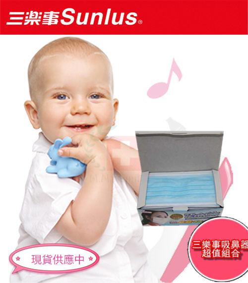 (不織布口罩已缺,改其他隨機贈品)洗鼻器+隨機贈品Sunlus三樂事電動吸鼻器sp3201【 醫妝世家】