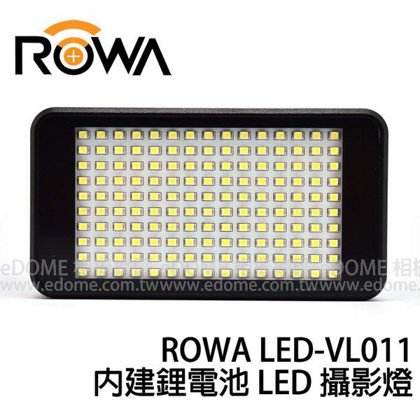 ROWA 樂華 LED-VL011 內建鋰電池 150顆 LED 攝影燈 附色溫片 (免運 樂華公司貨) 持續燈 補光燈