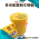 《博士特汽修》多功能雷射水平尺 紅外線(可調十字線、橫線、直線)雷射水平儀 MIT-LV06