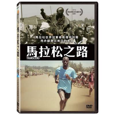 馬拉松之路DVD