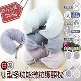 I-JIA Bedding-多功能人體工學U型微粒紓壓護頸枕-1入灰白條紋