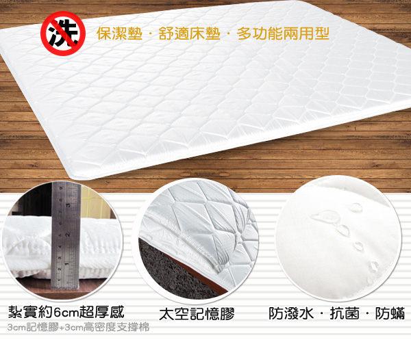 【UHO】新一代抗菌保潔+床墊兩用超厚舒適3.5尺太空記憶墊/超厚感6cm/抗菌、防蟎