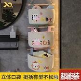 牆掛式可愛布藝收納袋 懸掛式衛生間掛袋門后床頭牆上壁掛儲物袋 可然精品