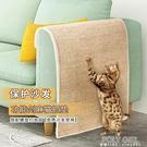 貓抓板劍麻磨抓器耐磨大號保護沙發墊子貓睡墊貓窩貓咪用品劍麻墊 ATF 夏季狂歡