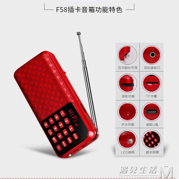 F58老年迷你小音響插卡小音箱新款便攜式播放器隨身聽 WD 聖誕節全館免運