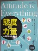 【書寶二手書T8/心靈成長_GIV】態度的力量_傑夫.凱勒