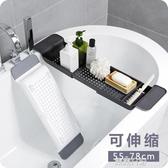 可伸縮瀝水浴缸架 衛生間塑料泡澡盆置物架浴缸洗澡收納架 露露日記