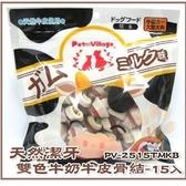 *WANG*日本Pet Village《2.5吋 潔牙雙色牛奶牛皮骨結 PV-2515TMKB》補鈣愛犬點心