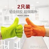 2只裝 加厚硅膠微波爐隔熱手套 烤箱手套 耐高溫五指防燙手套廚房