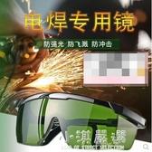電焊眼鏡焊工專用護目鏡防強光保護眼睛的眼鏡防電焊光電焊防護鏡『小淇嚴選』