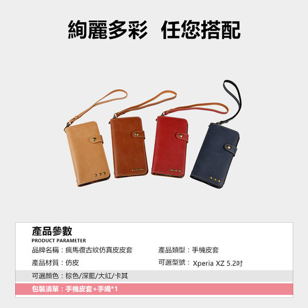 帶掛繩 SONY Xperia XZ 手機皮套 瘋馬紋 復古 仿真皮 插卡 支架 軟殼 磁釦吸附 防摔 簡約 保護套