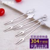 創意家用迷你304不銹鋼水果叉 簽果插韓國可愛蛋糕小叉子套裝韓式 酷斯特數位3c
