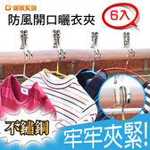 G+居家系列 防風開口不鏽鋼曬衣夾