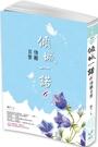 傾城一諾6:情難自禁【城邦讀書花園】