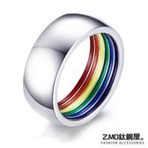 彩虹戒指 Z.MO鈦鋼屋 彩虹同性戒指 同志平權 多元成家 白鋼戒指【BGSR023】單個價