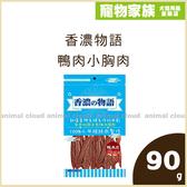 寵物家族-香濃物語-鴨肉小胸肉90g