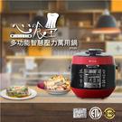 內建16種智慧烹調選單智慧8段式溫度壓力自動調節3D熱對流循環加熱採用2.2mm黑晶不沾內鍋