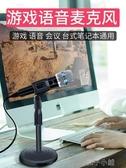 電腦麥克風台式主播語音游戲家用有線會議直播設備K歌專用話筒流行花園 扣子小鋪
