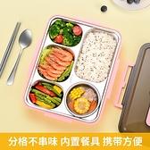 304不銹鋼保溫飯盒分隔可帶湯便攜學生上班族1人便當餐盤餐盒套裝 【618特惠】