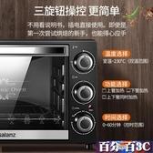 烤箱 格蘭仕烤箱家用烘焙多功能全自動小型迷你蛋糕電烤箱32L升大容量 WJ百分百