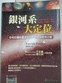【書寶二手書T1/雜誌期刊_G2D】銀河系大定位_費瑞斯