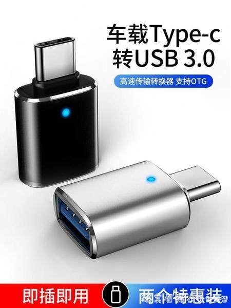 適用于新款奧迪A6L車載轉接頭A4L充電轉換器TypeC轉USB接口Q3數據線連接U盤