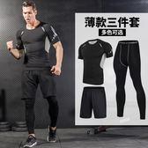 健身套裝男夏季薄款跑步緊身運動衣速干籃球短褲健身房運動訓練服