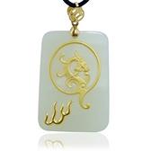 金鑲玉項鍊 和闐玉吊墜-龍浮雕生日情人節禮物男女飾品73gf99【時尚巴黎】