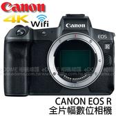 CANON EOS R 附 SIGMA 50mm F1.4 ART 全片幅 贈轉接環+原電 (24期0利率 免運 公司貨) 單眼數位相機