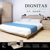 【H&D DESIGN】4件房間組DIGNITAS狄尼塔斯梧桐5尺房間組-4件式床頭+床底+床櫃+衣櫃(CF1)
