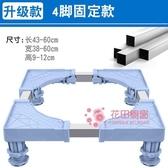 洗衣機底座 洗衣機底座托架行動萬向輪支架海爾滾筒通用置物架全自動墊高架子T