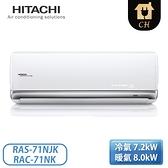 [HITACHI 日立]8-10坪 頂級N系列 變頻冷暖型 分離式冷氣 RAS-71NJK_RAC-71NK