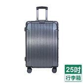 BATOLON 經典25吋鋁框行李箱灰、銀隨機出貨【愛買】