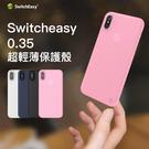 Switcheasy 0.35 iPhone X 超輕薄 保護殼 抗刮 超輕 磨砂 半透明 素色