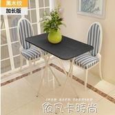 小戶型折疊桌子簡約吃飯桌家用桌簡易戶外便攜式擺攤桌可折疊餐桌QM 依凡卡時尚