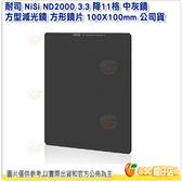 客訂 送清潔擦 耐司 NiSi ND2000 3.3 降11格 中灰鏡 方型減光鏡 方形鏡片 100X100mm 公司貨
