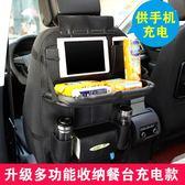 汽車用品多功能椅背充電置物袋車內置物盒車載收納袋掛袋儲物箱