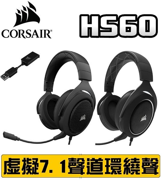 [地瓜球@] 海盜船 Corsair HS60 SURROUND 頭戴式 耳機 麥克風 虛擬 7.1 聲道 環繞聲