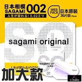 日本相模元祖 Sagami002 L-加大 超激薄保險套36入【女王性感精品】情趣用品 衛生套 安全套 避孕套